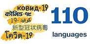 110 languages